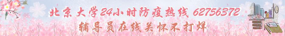 防疫热线banner.jpeg