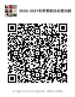 招新二维码.jpg