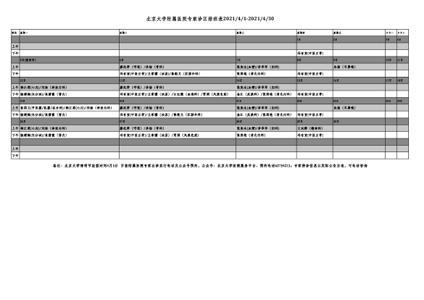附属医院专家4月排班表.jpg