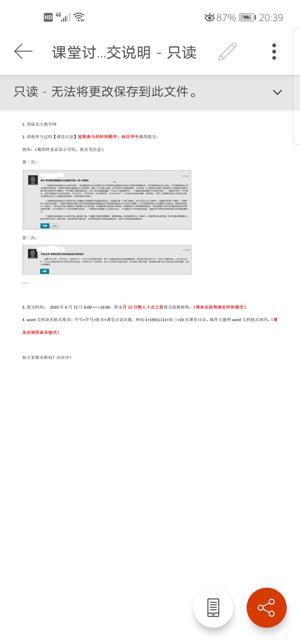Screenshot_20200612_203907_com.microsoft.office.officehub.jpg
