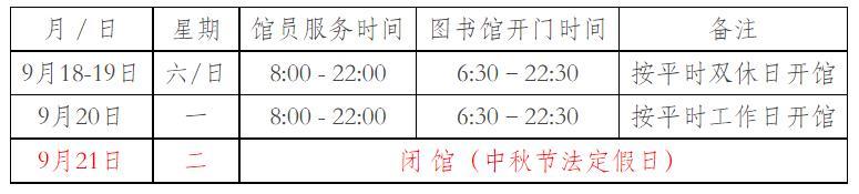 图书馆中秋节服务时间.png