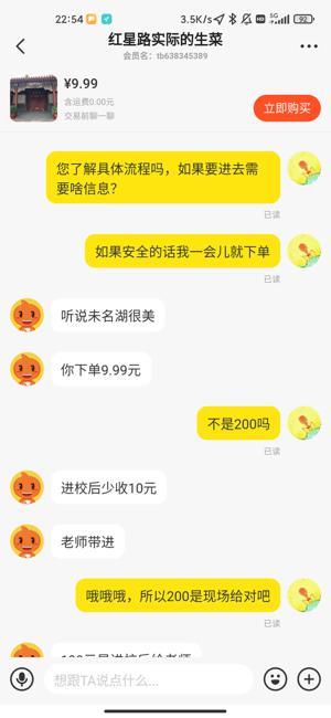 Screenshot_2021-06-09-22-54-39-091_com.taobao.idlefish.jpg