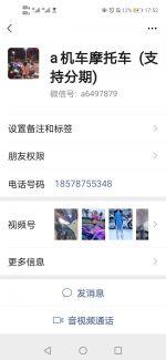 Screenshot_20210915_175236_com.tencent.mm.jpg