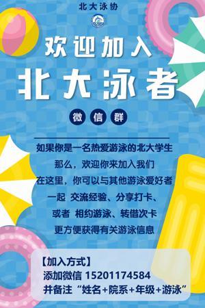 北大泳者微信群海报.png