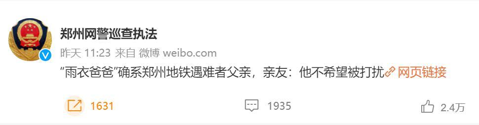 郑州网警澄清.png