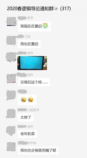 同学电脑纷纷蓝屏死机.png