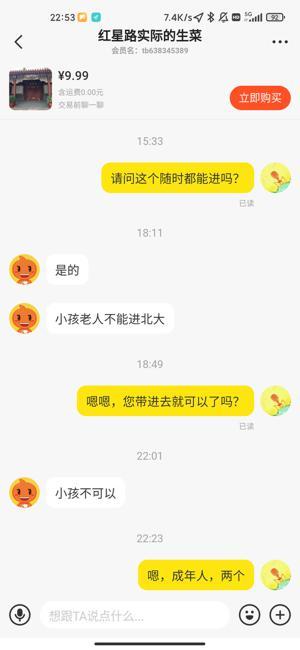 Screenshot_2021-06-09-22-53-04-594_com.taobao.idlefish.jpg