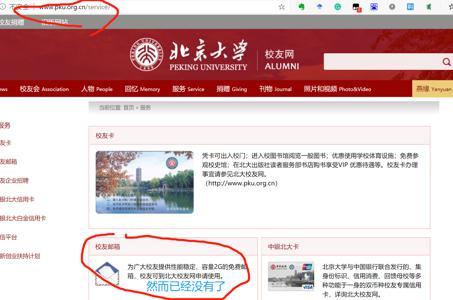 北京大学校友会.png