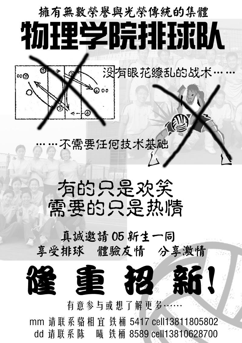 ★★★★★排球队招新宣传